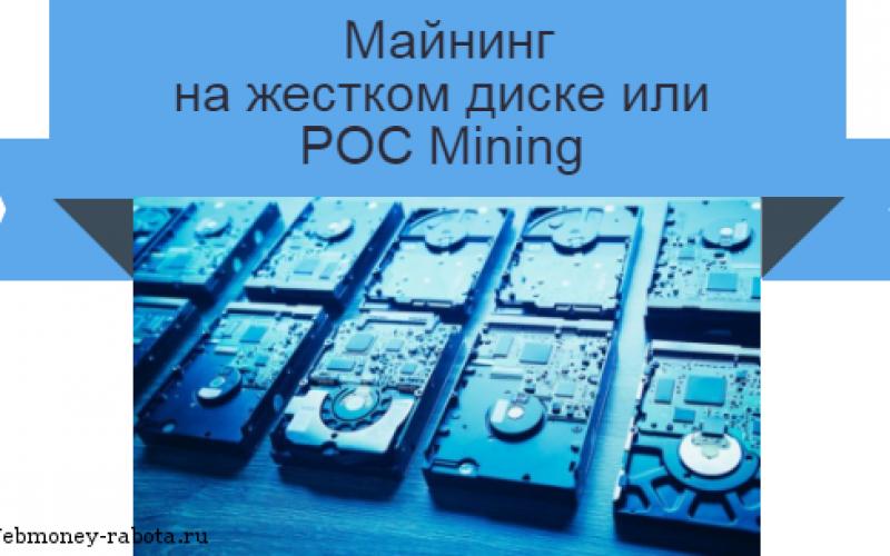 Теперь Майнинг на жестком диске или POC Mining